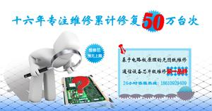 China Alcatel-Lucent & Nortel Networks Optical Transmission Equipment Repair Services*-* on sale