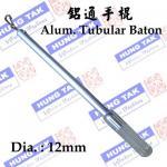 アルミニウム管状のバトン