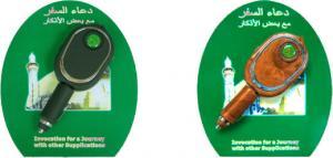 China 12V Mini Digital Quran Car traveling Player with two muslim islamic Duaa on sale