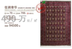 China Claret-red handmade silk carpet with gold Persian flowers Shanghai handmade silk carpet/tapestry on sale