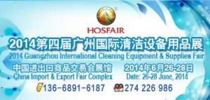 China The 4rd Guangzhou International Cleaning Equipment & Supplies Fair on sale