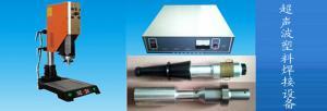 China VIVTIME Ultrasonic welding generator, Ultrasonic bonding machine, Ultrasonic plastic welding on sale