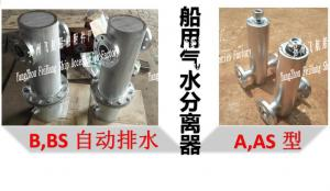 China Shipbuilding-Gas water separator on sale
