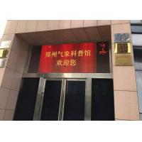 China Thin Led Advertising Board , flat Electronic Message Signs 0.39 inch Pixel pitch on sale