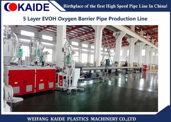 KAIDE Composite Pipe Production Line / 5 Layer PEX EVOH