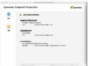China 5 User Symantec Endpoint Protection Client Personal Commercial 1 Installation wholesale