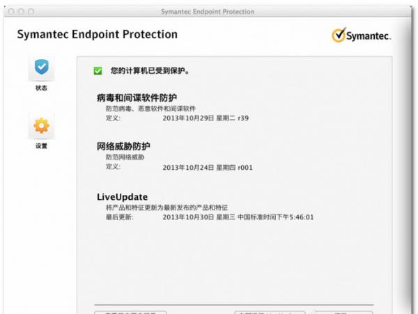 5 User Symantec Endpoint Protection Client Personal