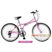 26 Inch Alloy Folding Mountain Bicycle (MK14FD-26197)
