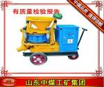 hot sale dry-mix concrete spraying machine