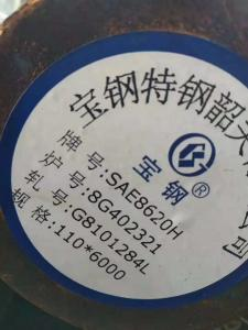 China SAE8620H Alloy Solid Round Bar GB 20CrNiMo Alloy Steel Quenched And Tempered Alloy Structral Steel on sale