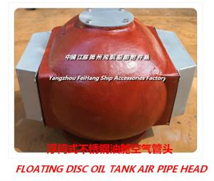 China FLOATING DISC oil tank air pipe head,AIR PIPE HEAD FOR OIL TAN on sale