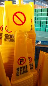 China Warning sign plastic warning sign safety warning sign on sale