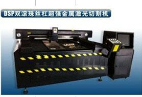 China CNC  CO2 Laser cutting  Machine for metal on sale