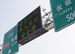 China Outdoor Dual Color LED Variable Message Signs Hire 5000nit IP65 Long Span on sale