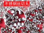 Cylindrical steel shot/Rounded steel shot/Stainless S304 steel shot