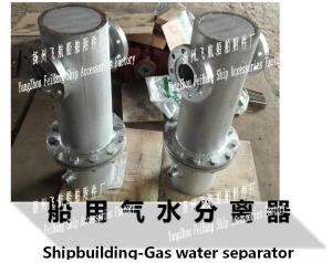China A, AS type gas water separator, /A, AS type marine gas water separator on sale