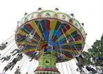 Outdoor Flying Swing Ride , Color Custom Amusement Park Swing Ride