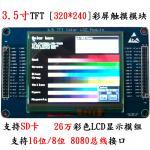 """3.5"""" módulo do LCD da cor de 262k TFT [240*320] com o painel de toque no PWB"""