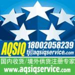 Pedazo de AQSIQ/CCIC/Export