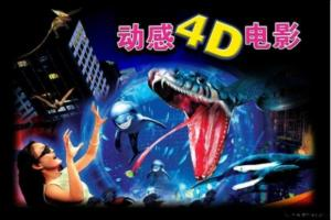 China 5d Theater System on sale