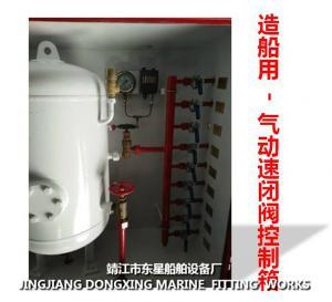 China CSKX-70V quick closing valve control box-Pneumatic quick closing valve control box-Pneumatic quick closing valve control on sale