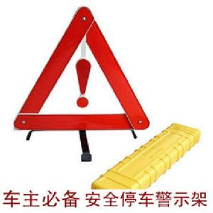 China Car Warning Triangle on sale