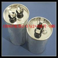 CBB65 air conditioner capacitor, air conditioning capacitor