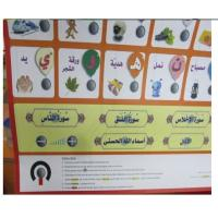 Hard PVC Arabic Alphabet Chart for beginner and  muslim Kids Learning word, song and Quran