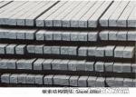 Os lingotes de aço suave estruturais do carbono irradiam 150 x 150 milímetros de resistência de impacto