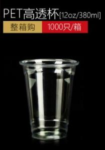 China PET Plastic Type and Plastic Material disposable juice cup, 12oz disposable logo plastic cups on sale