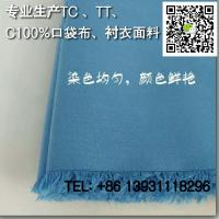 China ecru t/c 80/20 45*45 110*76 58/59 plain fabric for ready for dyeing on sale