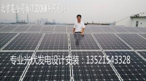 China Grid-Tie Solar Power System 300000W On-Grid Solar Power System 300KW 25years lifetime on sale