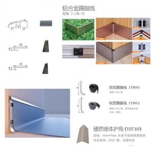 China Aluminium Alloy Floor Tile Accessories Closing Edge And Skirting Line on sale