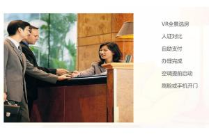 China YonAnnn Experience Of Smart Hotel Solutions Automatic In Hotel Room Equipment on sale