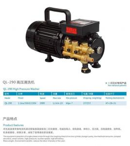 China QL-290 electric water car high pressure washer manfacture on sale