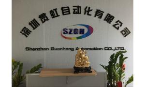 China Shenzhen Guanhong Automation Co., Ltd. manufacturer
