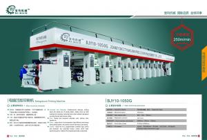China Automatic Computer Control Rotogravure Printing Machine 220 M/Min supplier