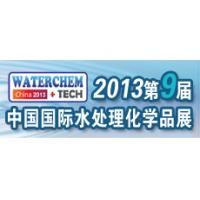 2013(9th) International Exhibition on Water-treatment chemicals &Water-