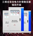 SBW-F series three phase full-automatic voltage stabilizer 380V-415V 30~200kVA