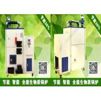 China Chaudière à vapeur complètement automatique de la biomasse 0.1T-0.5T/prix de chaudière à vapeur de biomasse/image de chaudière à vapeur de biomasse on sale