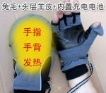 Outdoor heating gloves,Rechargeable electric warming gloves,Office warm gloves
