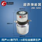 250w 28k Less Heat Big Swing Ultrasonic Welding Transducer Cutting Machine