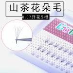 Black & Doule Tone Mink Fur Eyelash Extensions 5d Volume Lashes 8 ~ 15mm Length