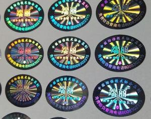 China Anti-counterfeit custom 3d hologram sticker self adhesive holographic labels on sale