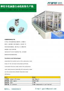 China 0.4--0.6Mpa Assembly Automation Equipment , Automobile Assembly Line For Carburetor on sale