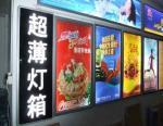 Colorful Customized Led Slim Light Box Street Food Advertising Crystal Light