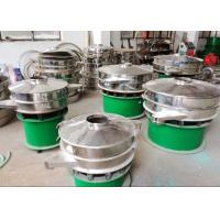 Circular Vibrating Sieve Machine 500 Mesh Easy Operated Grid Design 0.75kw