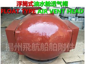 China Flying DS350 marine fresh water tank, air pipe head / freshwater tank marine breathable cap. on sale