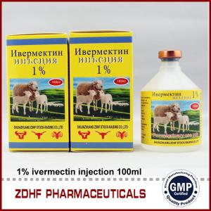 China parasites drug ivermectin injection 1% for poultry on sale