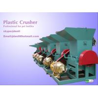 China Crush Waste PET bottle, PP PE film Recycling Plastic Crusher / PVC pipe shredders on sale